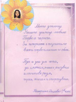 Катерина Димова