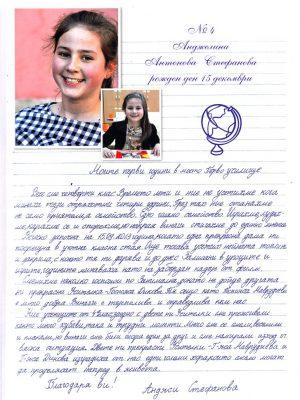 Анджелина Стефанова