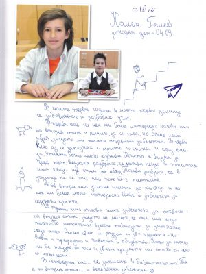 Камен Гошев