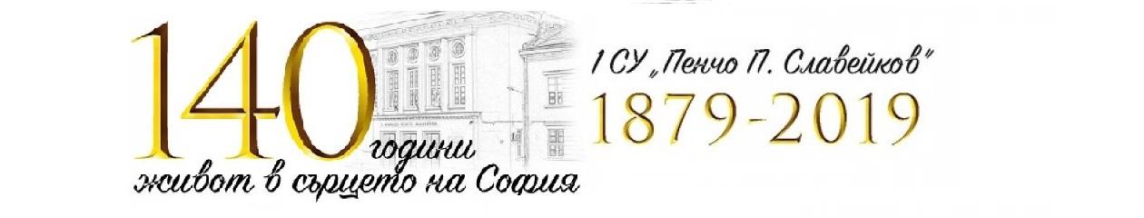 Сайтът на 1СУ, София